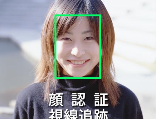 顔認証 視線追跡 IoT DeepLerning 4K動画非圧縮リアルタイムレコーダー「Embedded Techonology 2017」「IoT Technology 2017 」に出展します。