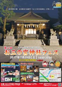 2017/7/29 お三の宮神社フェス ポスター制作