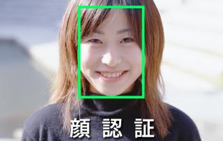 顔認証 顔認識 視線追跡 ギトウシステムズ