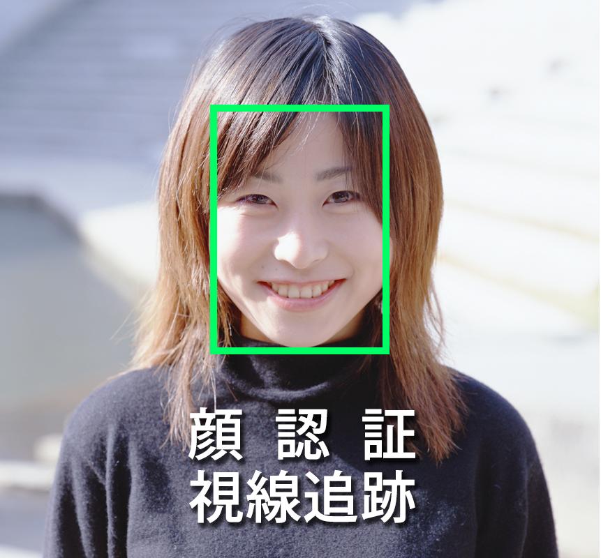 顔認証 face Tracker