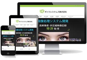 クロスプラットフォームへの対応 顔認証