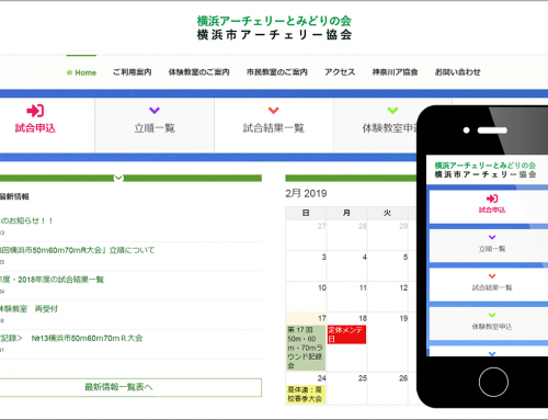 横浜市アーチェリー協会様の試合申込WebシステムとWebサイトを制作しました