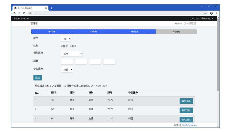 アーチェリー試合申込システム集計