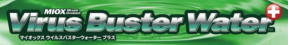 安全で優れた除菌剤 マイオックス ウィルスバスター ウォータープラス MIOX Virus Buster Water+
