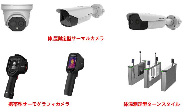 体温測定機能付き顔認証カメラ