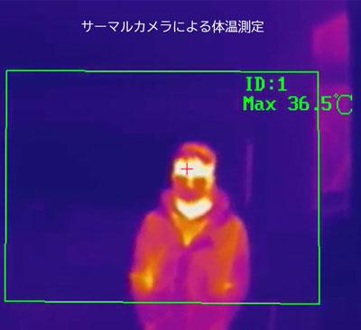 体温測定機能付き顔認証ソリューション