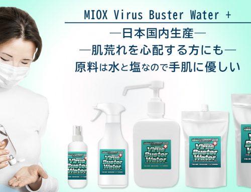 除菌剤Mioxマイオックス ウィルスバスターウォータープラスを販売