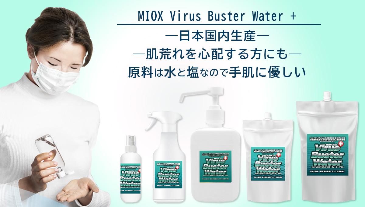 日本国産、手肌に優しい安全安心な除菌剤Miox